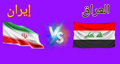 القنوات الناقلة لمباراة العراق وإيران في تصفيات كأس العالم 2022.مونديال قطر