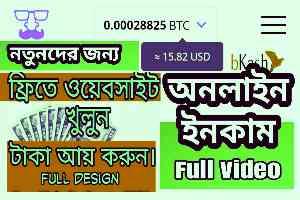 Online Income BD-অনলাইন ইনকাম | Payment Bkash in 2022 | বিকাশে পেমেন্ট