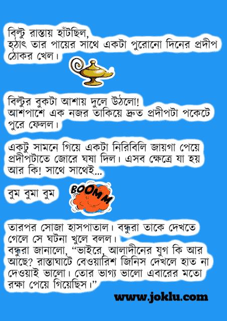 Biltu found Aladdin's Chirag Bengali funny short story