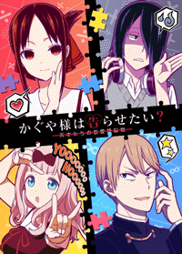 الحلقة 4 من انمي Kaguya-sama wa Kokurasetai S2 مترجم