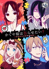 تقرير انمي Kaguya-sama wa Kokurasetai S2