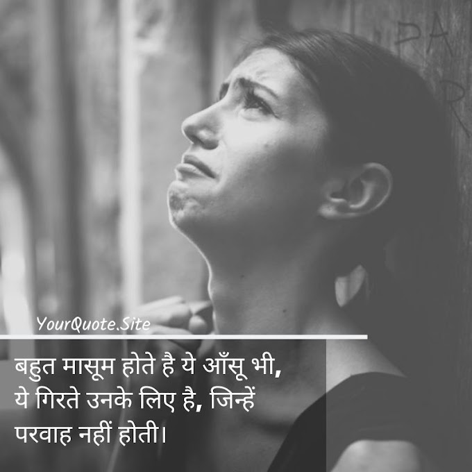 31+ Best Sad Shayari In Hindi For Girlfriend, Hindi Shayari