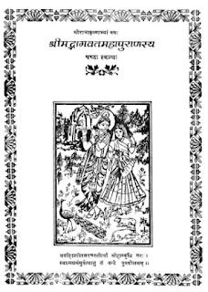 Download  Bhagwat Purana Book in Hindi PDF