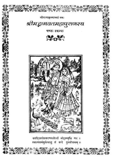 Download  Bhagwat Purana Book in Hindi PDF | freehindiebooks.com
