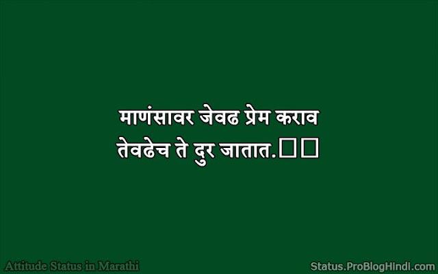 marathi attitude quotes