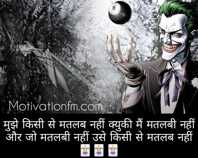 Joker's qoutes