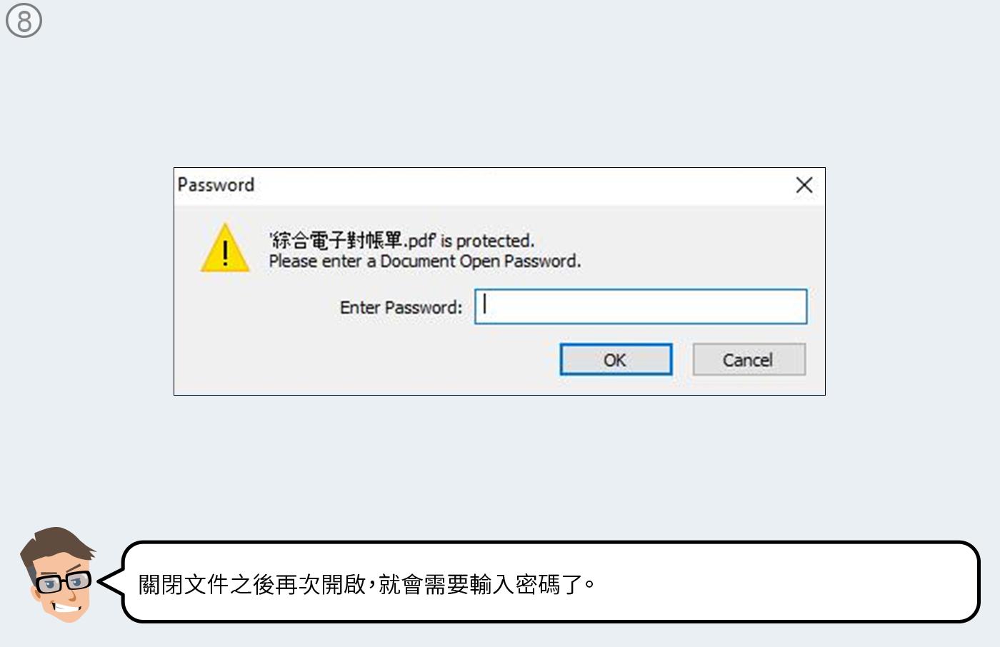 關閉文件後再次開啟,嘗試密碼是否設定成功。