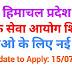 हिमाचल प्रदेश लोक सेवा आयोग में युवाओ के लिए नई भर्ती