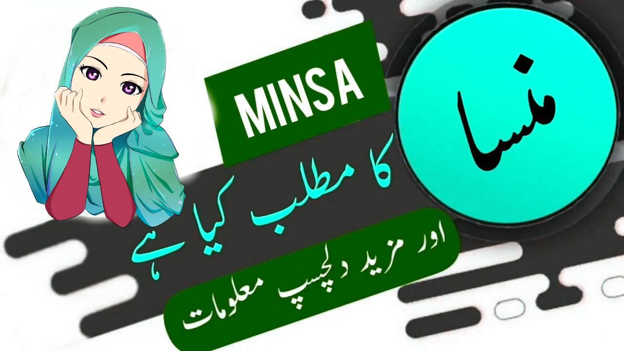 minsa name meaning in urdu