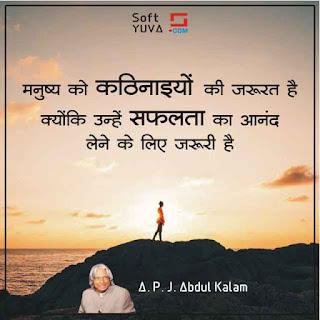 A. P. J. Abdul Kalam quotes in Hindi images pictures सर्वश्रेष्ठ सुविचार, अनमोल वचन