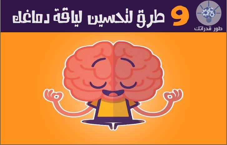9 طرق لتحسين لياقة دماغك