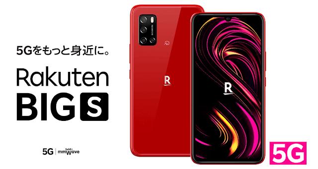 「Rakuten BIG s」のクリムゾンレッドが楽天モバイルで発売!5000ポイント還元!