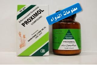 بروكسيمول فوار Proximol لعلاج حصوات البول