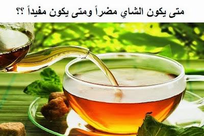 هل تعلمون متى يكون الشاي مضرا للصحة ؟