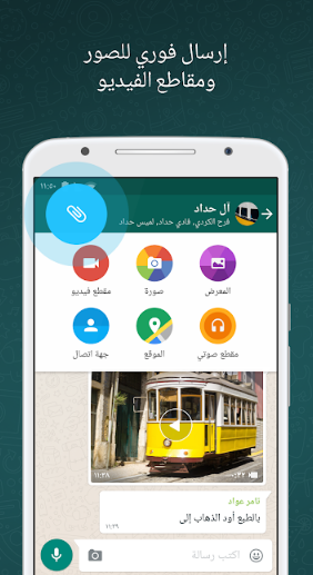 تحميل تطبيق WhatsApp Messenger