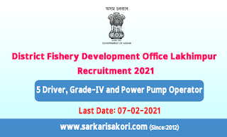 District Fishery Development Office Lakhimpur Recruitment 2021