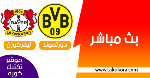 مشاهدة مباراة بوروسيا دورتموند وباير ليفركوزن بث مباشر 14-09-2019 الدوري الالماني