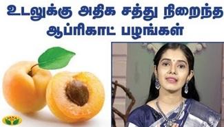 Fresh Apricot | Nutrition Diary | Jaya Tv