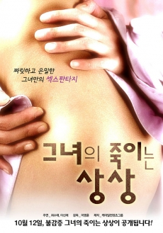 Her Killing imagine (2011)