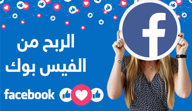 شروط الربح من الفيس بوك - ربح المال من الفيديوهات التي تنشرها على الفيس بوك