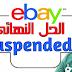 كيفية فتح حساب جديد بعد الاقفال حسابك في ايباي 💪  Ebay Account Suspended