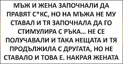 С ТЕЗИ БОЛНИ РЪЦЕ