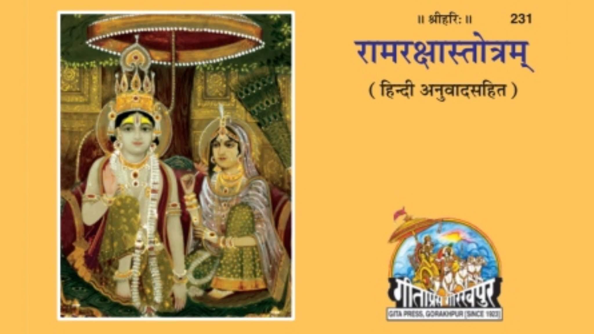 ram raksha stotra lyrics in hindi