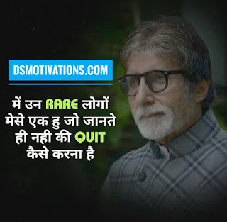 135+ motivational quotes in Hindi