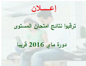 إعلان نتائج امتحان المستوي 2016 قريبا