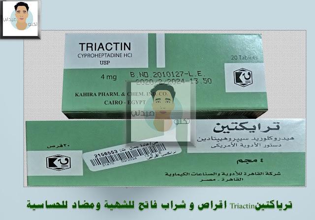 ترياكتينTriactin اقراص و شراب فاتح للشهية ومضاد للحساسية