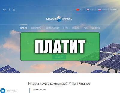 Скриншоты выплат с хайпа millarifinance.com