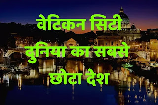 Interesting facts about vatican city in hindi