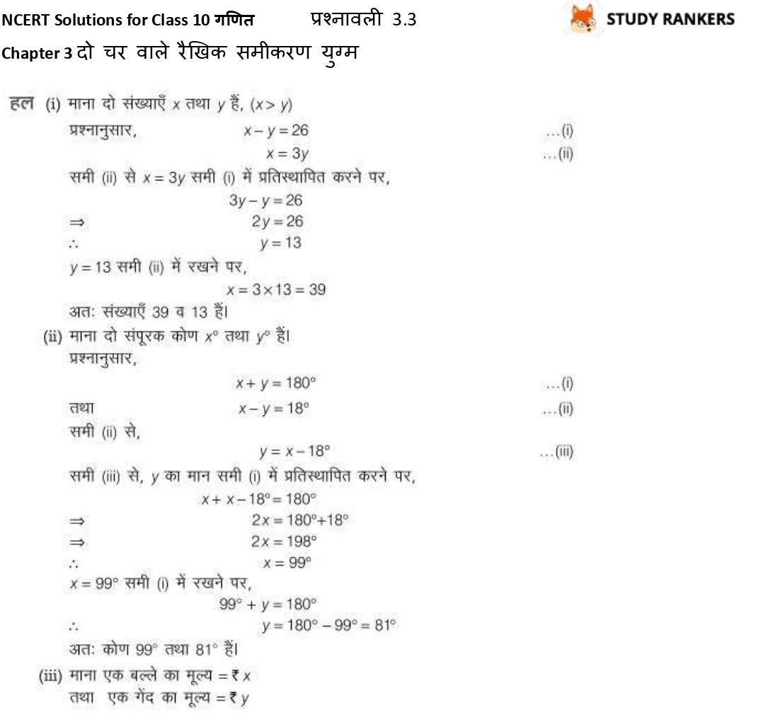 NCERT Solutions for Class 10 Maths Chapter 3 दो चर वाले रैखिक समीकरण युग्म प्रश्नावली 3.3 Part 5