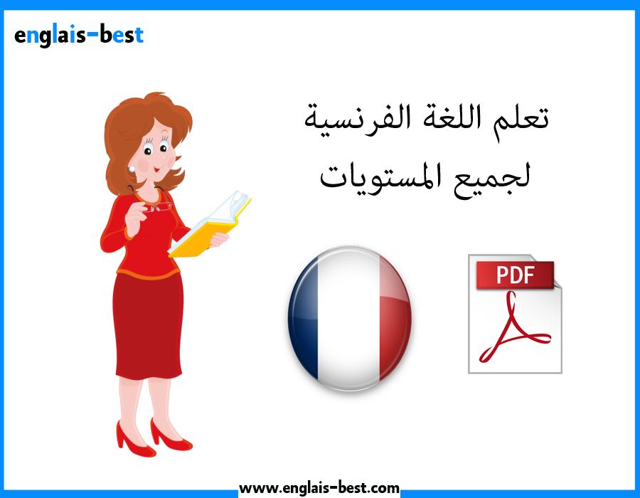 تحميل كتاب تعلم اللغة الفرنسية لجميع المستويات PDF