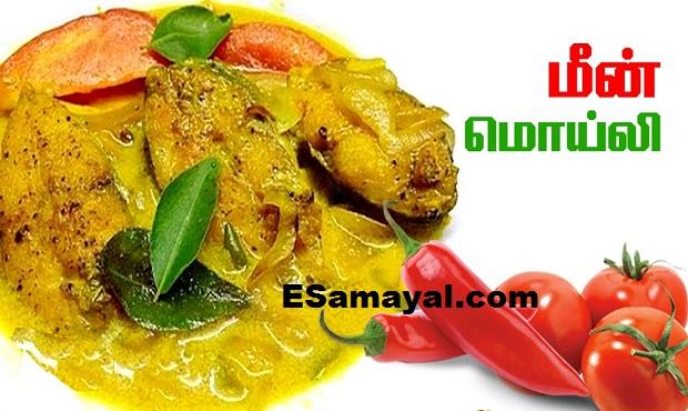கேரளா ஸ்பெஷல் மீன் மொய்லி செய்வது | Making Kerala Special Fish Moily !
