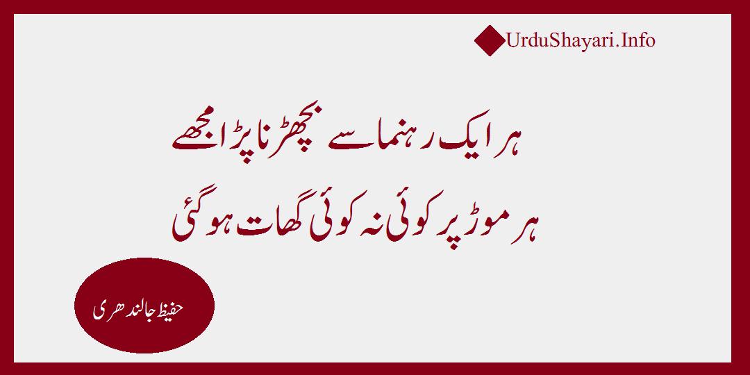 Best Urdu Shayaris - 2 lines poetry in urdu by Hafeez jalandari