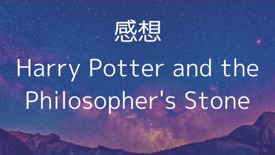 【洋書】J.K. Rowling『Harry Potter and the Philosopher's Stone』を読んだ感想。英語でじっくり読むと、細かい設定や伏線に気づけて楽しい。