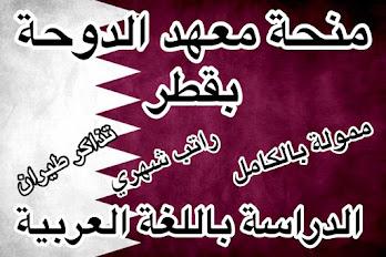 منحة معهد الدوحة بدولة قطر الممول بالكامل