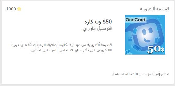 قسيمة الكترونية بقيمة 50 دولار من ون كارد: