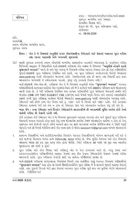 GSEB SSC Purak Pariksha 2020   Time Table, Admit Card, Result 2020