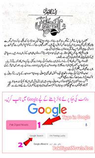 Shaam Ki Hawali Main Episode 16 (Novel) By Rukhsana Nigar Adnan Free Download Pdf