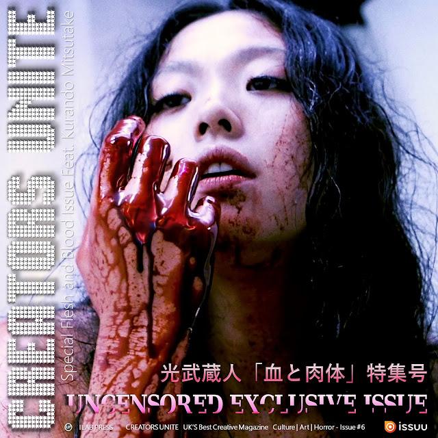 #CreatorsUnite 06 : クリエーターズ・ユナイト 光武蔵人「血と肉体」特集号
