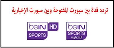 طريقة استقبال تردد قناة beinSports extra المفتوحة قنوات بى ان اسبورت المفتوحة على النيل السات بجودة HD