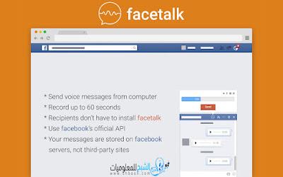 هل تعلم أنه يمكنك إرسال رسائل بصوتك على دردشة الفيس بوك من حاسوبك ؟! إليك الطريقة