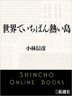 [Novel] 世界でいちばん熱い島, manga, download, free
