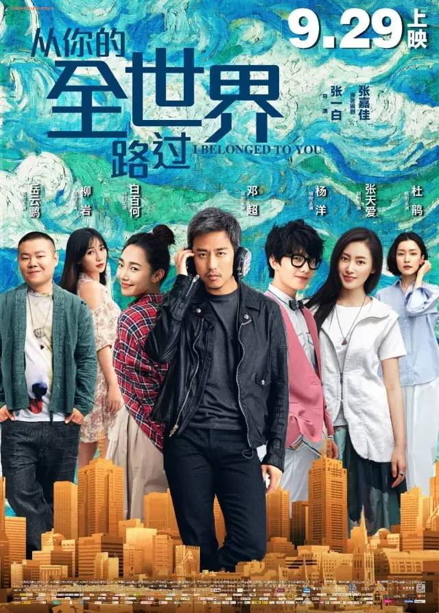 I Belonged To You 2016 Chinese movie