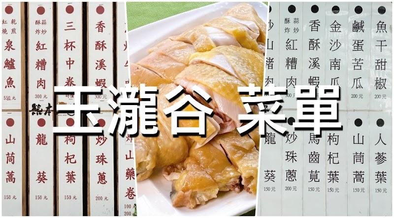 玉瀧谷野菜料理菜單MENU|陽明山野菜土雞餐廳美食