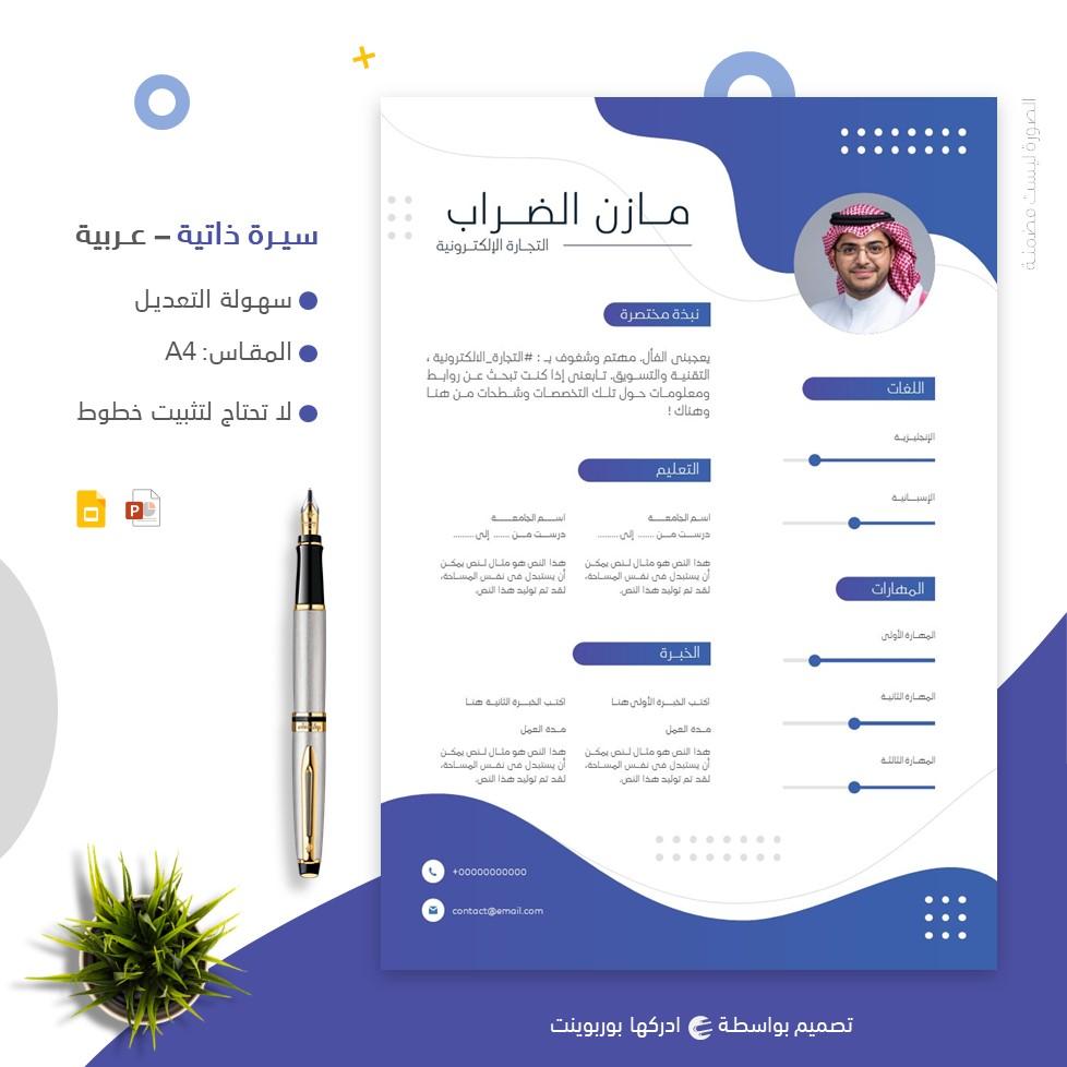 سيرة ذاتية CV جاهزة عربية