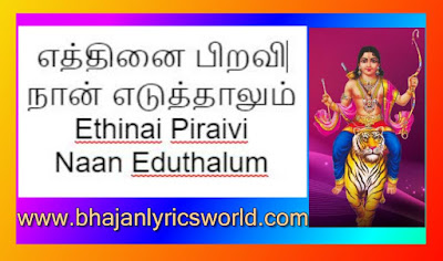 எத்தினை பிறவி நான் எடுத்தாலும் - Ethinai Piraivi Naan Eduthalum