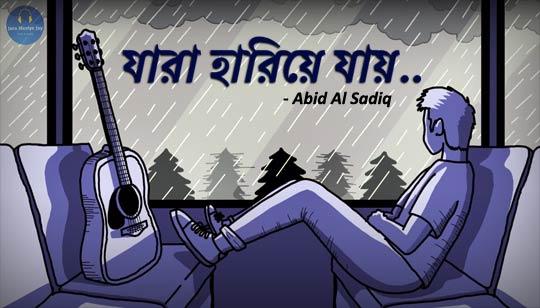 Jara Hariye Jay Lyrics by Abid Al Sadiq
